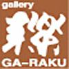 ギャラリー芽楽ロゴ