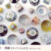 陶展 【カップ・どんぶり】2017.2.4〜2.19