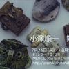 陶展 2017.7.24〜8.5