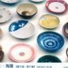 陶芸展ご案内 ギャラリー芽楽 取り皿・取り鉢