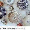 陶芸家:小澤順一の湯のみと中皿